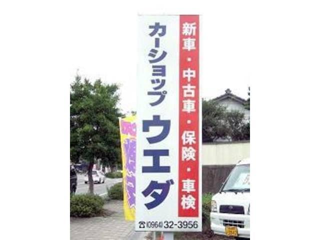カーショップ ウエダ(3枚目)