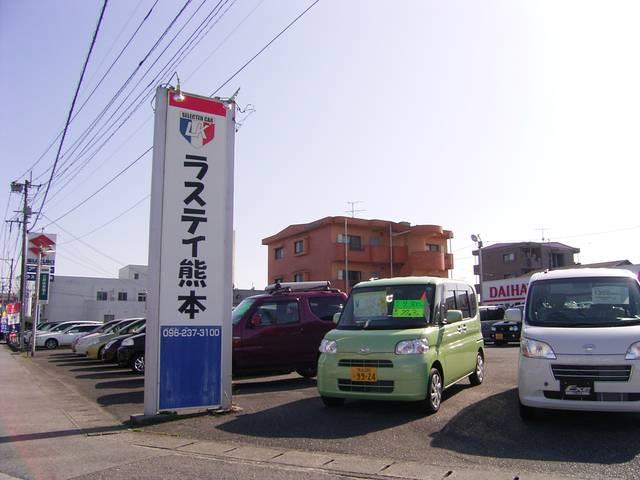 有限会社 ラスティ熊本