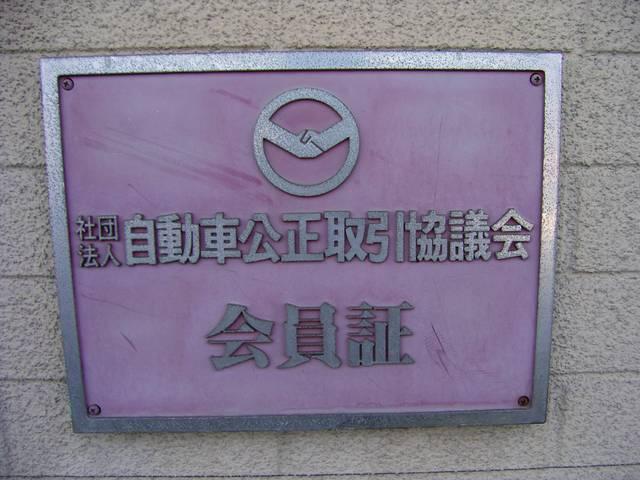 有限会社 ラスティ熊本(2枚目)