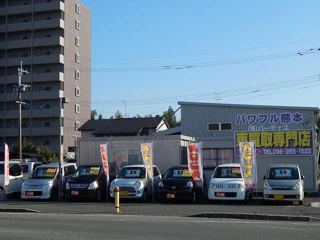 パワフル熊本 菊陽店(1枚目)