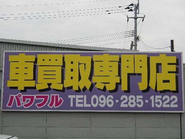 パワフル熊本 菊陽店(6枚目)