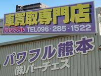 パワフル熊本 菊陽店