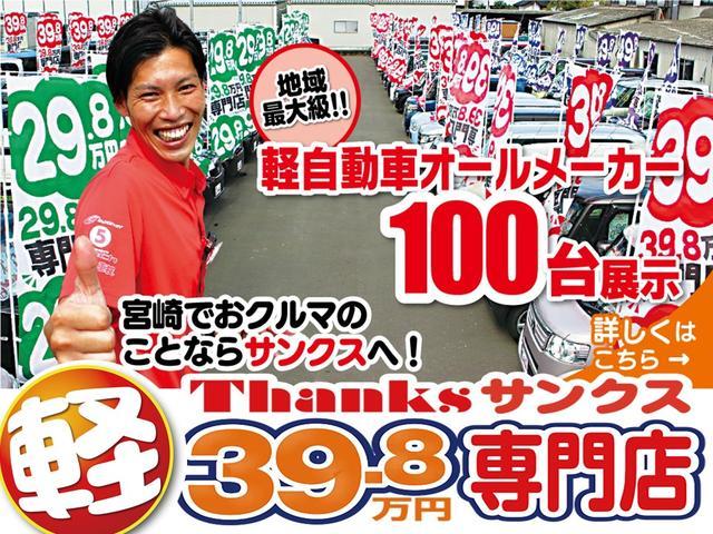 軽自動車専門店 サンクス