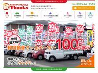 軽自動車専門店 サンクスのお得な情報が満載