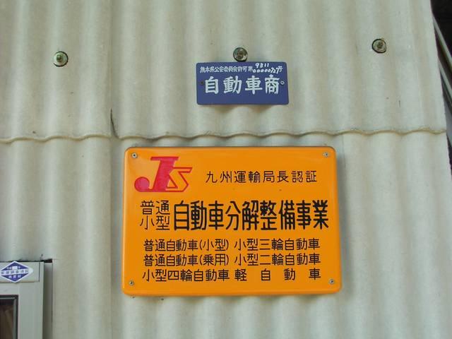 藤澤自動車(3枚目)
