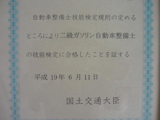 有限会社サンキ(3枚目)