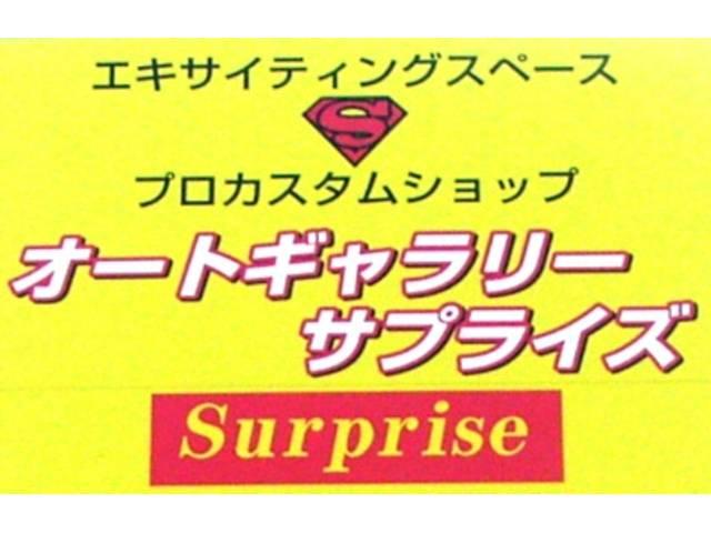 [鹿児島県]auto gallery Surprise