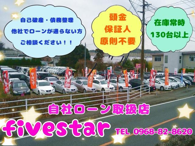 株式会社 five star ファイブスター 自社ローン取扱店