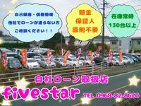 株式会社 five star (ファイブスター)藤本自動車