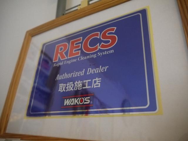ワコーズRECSの取扱い店です。県内外から沢山のご要望をいただいております。