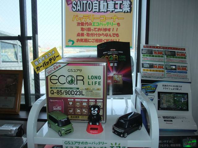 SAITO自動車工業(6枚目)