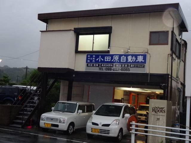 小田原自動車(1枚目)