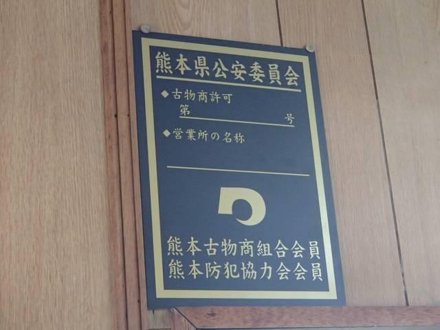 宮田自動車はJU熊本(JU中販連)加盟店です。公正な中古車の取り引きを行っております。