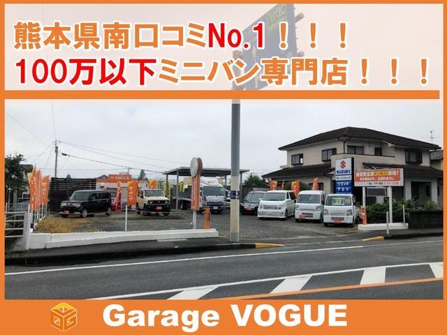 車のお探し専門店 Garage VOGUE(ガレージヴォーグ)