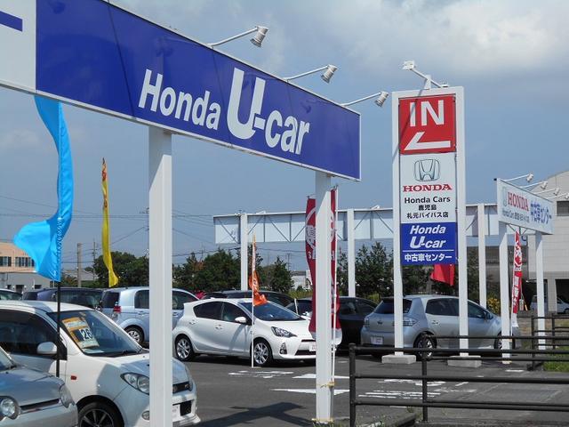 Honda Cars 鹿児島 札元バイパス店