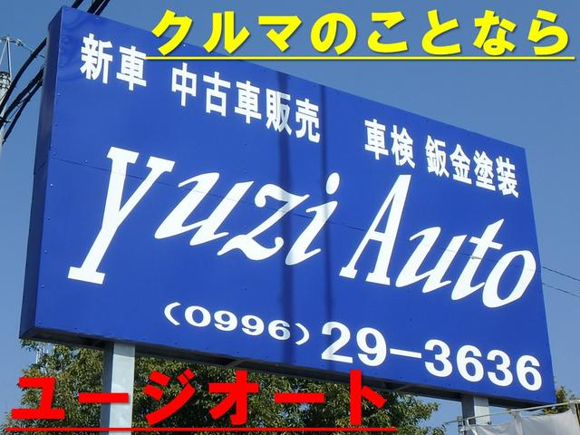 yuzi Auto ユージオート