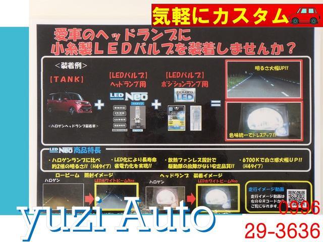 yuzi Auto ユージオート(5枚目)