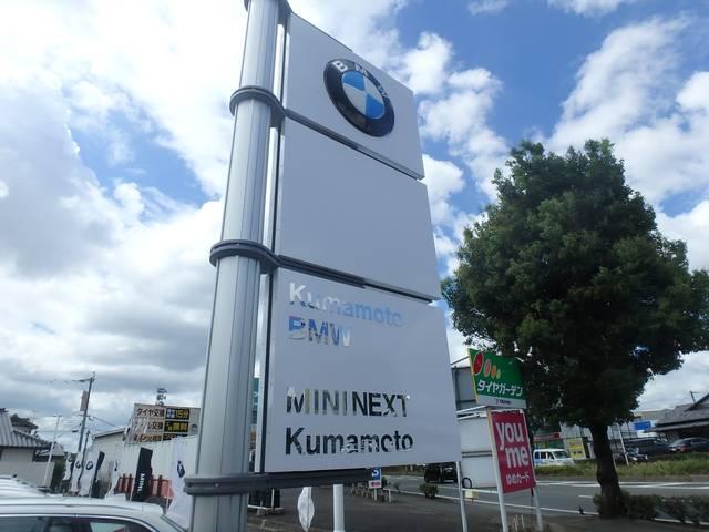 Kumamoto BMW BMW Premium Selection 熊本インター