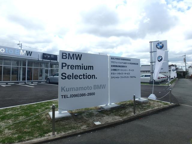 Kumamoto BMW BMW Premium Selection 熊本インター(1枚目)