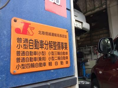 国の認可を受けた工場で修理や愛車の整備♪