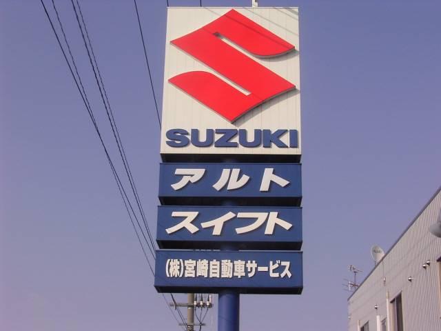 (株)宮崎自動車サービス(1枚目)