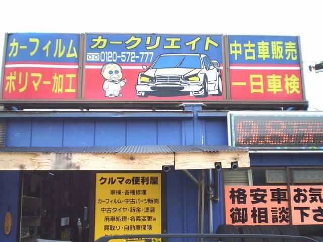 カークリエイト金沢(0枚目)