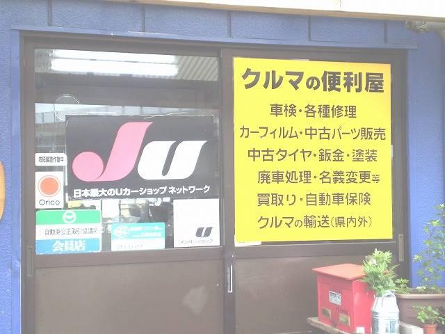 カークリエイト金沢(5枚目)