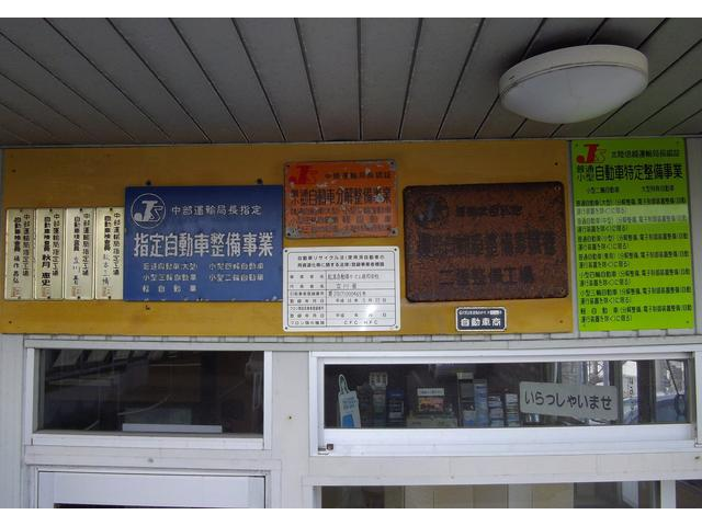 松本自動車サービス(株)(2枚目)