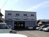 (有)宮宗自動車商会