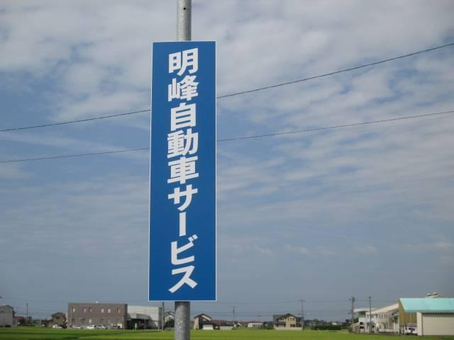 明峰自動車サービス(2枚目)