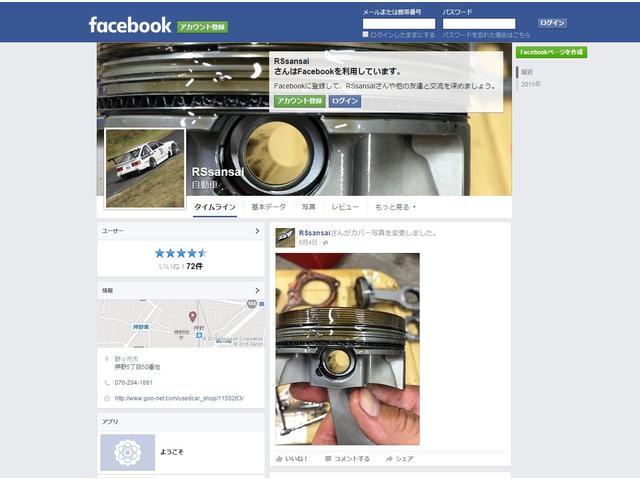 フェイスブックページでは走行会レポートやパーツの説明など更新中!