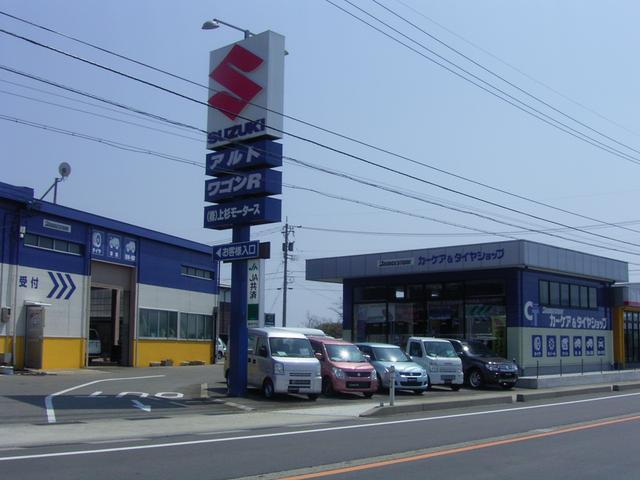 「石川県」の中古車販売店「(株)上杉モータース」