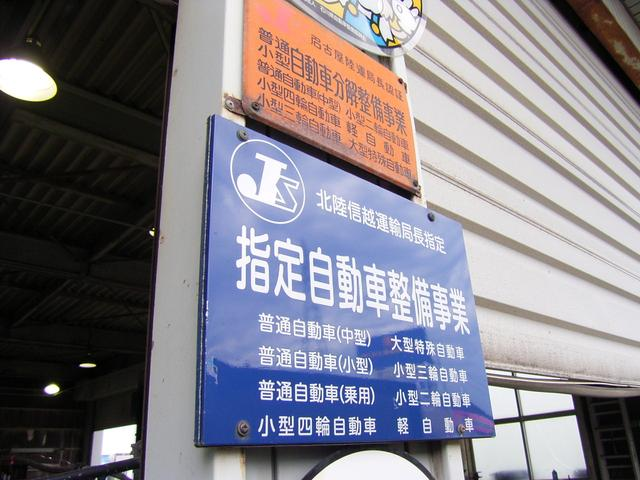 ユアサ自動車工業株式会社(3枚目)