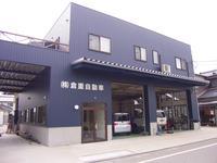株式会社倉重自動車