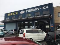 株式会社北誠自動車サービス