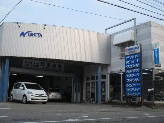 株式会社西田商会(1枚目)