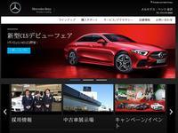 メルセデス・ベンツ金沢 石川ヤナセ株式会社
