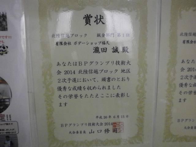 北信越大会では鈑金部門1位!塗装も2位.3位を受賞し石川県内最高の技術を証明!