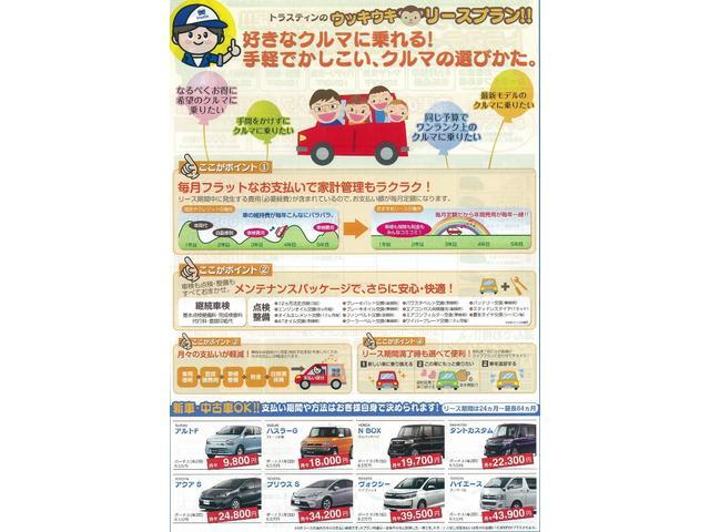今、話題のマイカーリース!!月々1万円からも乗れます!!