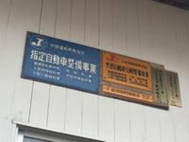 運輸局の指定自動車整備工場です