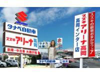スズキアリーナ高岡 タナベ自動車株式会社