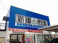カーランド富山掛尾店 (株)モービルハウス