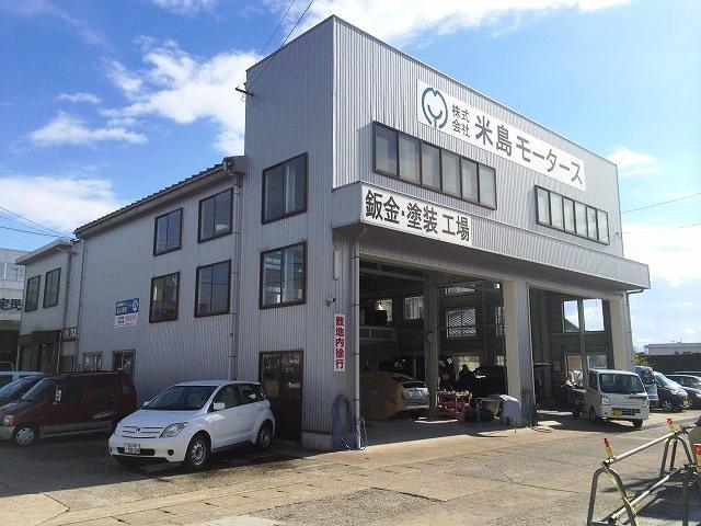 株式会社 米島モータース(5枚目)