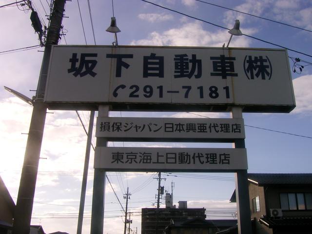坂下自動車株式会社(5枚目)