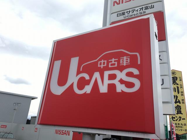 (株)日産サティオ富山 U-carsとなみ(6枚目)