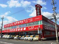 クロカワ自動車株式会社 鯖江店