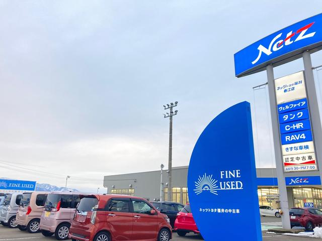 ネッツトヨタ福井 U−Link 春江の店舗画像