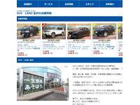 SUV LAND金沢 produced by ネクステージ