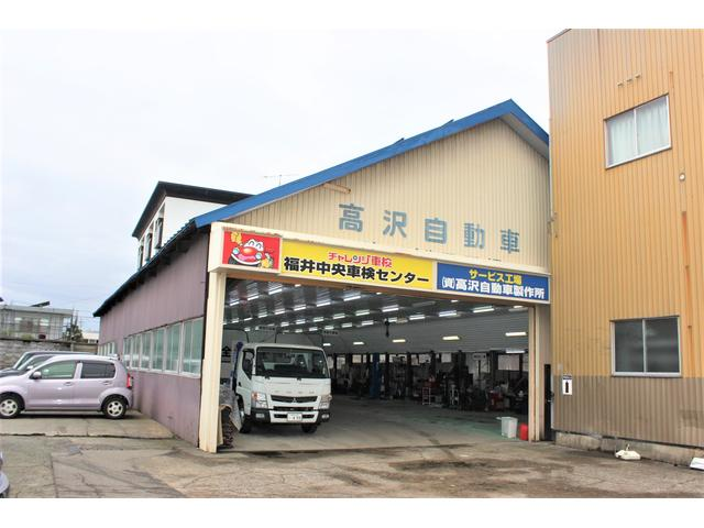 (資)高沢自動車製作所(3枚目)