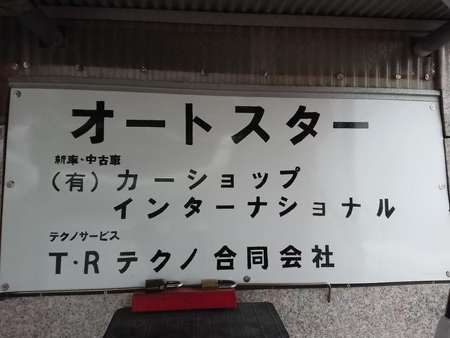 オートスター射水店(1枚目)
